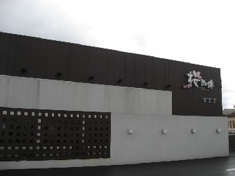 2010.2.28桜珈琲4
