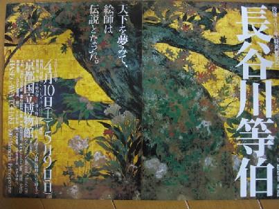 2010.4.17京博2