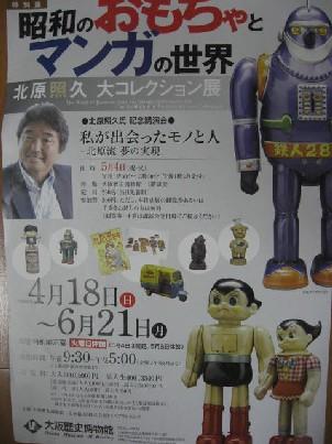 2010.6.7大阪歴史博物館3