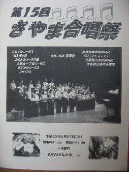 15回 合唱祭
