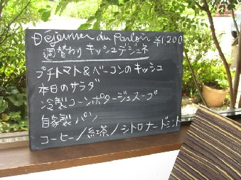 2010.7.25メニュー