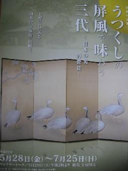 2010.7.25松伯美術館