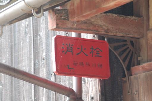 2010.7.31熊川宿5