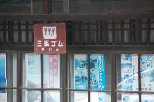 2010.7.31熊川宿7