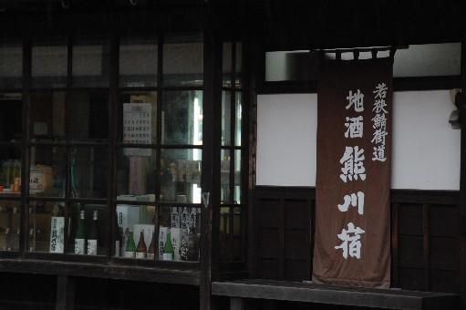 2010.7.31熊川宿17