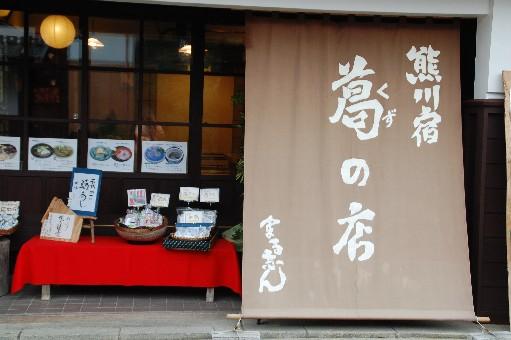 2010.7.31熊川宿14