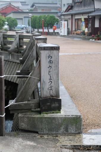 2010.7.31熊川宿19