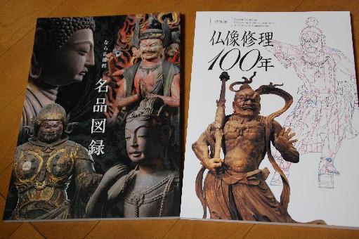 2010.8.25奈良国立博物館4