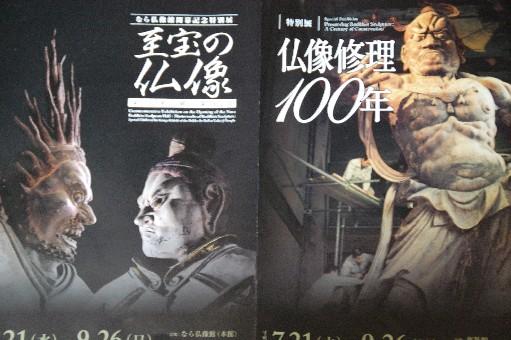2010.8.25奈良国立博物館3