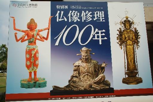 2010.8.25奈良国立博物館1