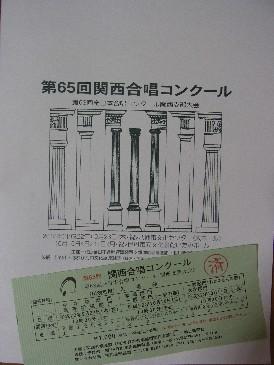 65関西合唱コンクール