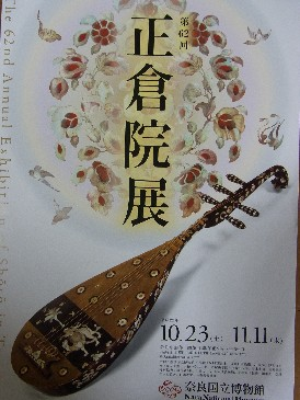 2010正倉院展1