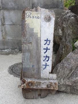 2010.10.26カナカナ2