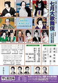 shochikuza201107m.jpg