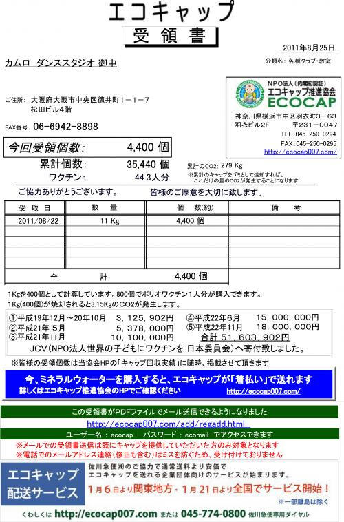 ecocap受領書_convert_20110831215024