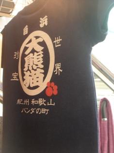 大熊猫Tシャツ