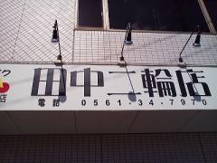 TS3R0047_20110920213015.jpg