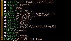 RedStone 09.11.28[08]Gチャ