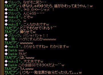 RedStone 09.11.28[09]Gチャ