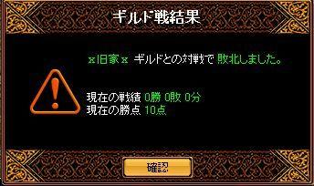 RedStone 09.12.01Gv結果