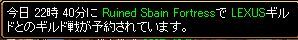 RedStone 09.12.02Gv予約
