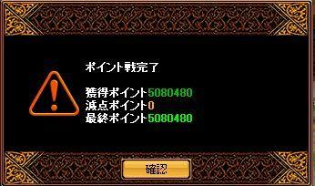 RedStone 09.12.04Pv 結果
