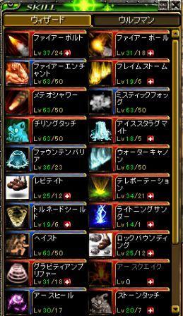 RedStone 09.12.09スキル1