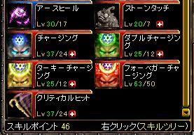 RedStone 09.12.09スキル2