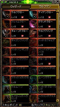 RedStone 09.12.09スキルワンコ