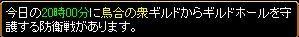 RedStone 09.12.12攻城時間