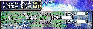 RedStone 09.12.20Gv中の様子1