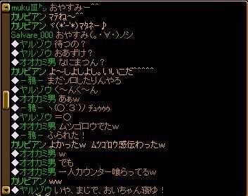 マテね~^^