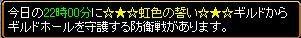 RedStone 10.01.16攻城時間相手