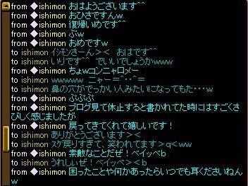 イシモンさん