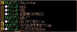 RedStone 10.01.18スパルタ