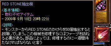 RedStone 10.01.20ナナのかけら^^;