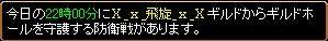RedStone 10.01.23攻城時間&相手Gさま