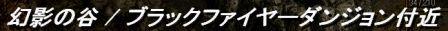 悪魔への道3