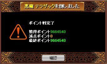 RedStone 10.01.29Pv結果