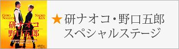 090925naokogoro.jpg