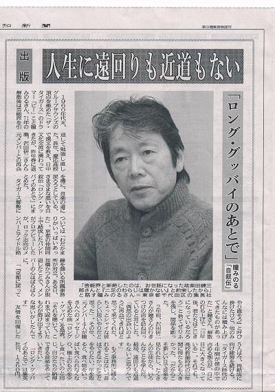 110327higashiaichi.jpg