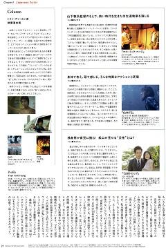 2010秋MOVIEぴあ006-240