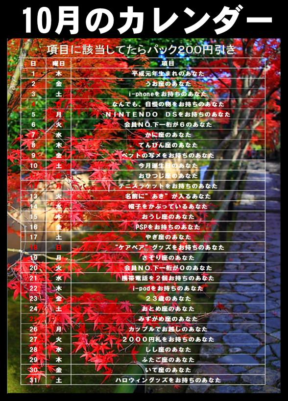10月カレンダー ..[1]