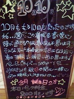 F1000001_20091010134646.jpg