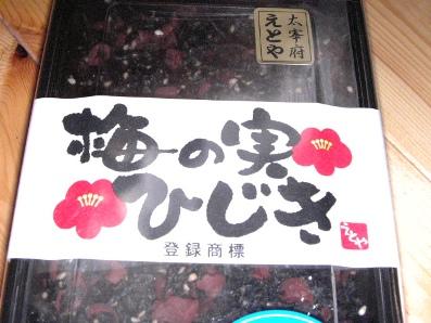 梅ひじき1