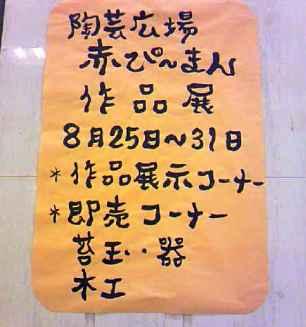 ゆめタウン久留米~看板、タイトル。