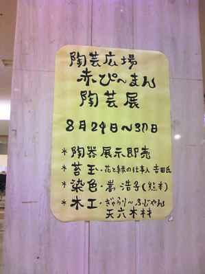 2011ゆめタウン