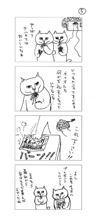 chao5.jpg
