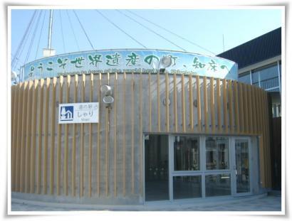 斜里道の駅