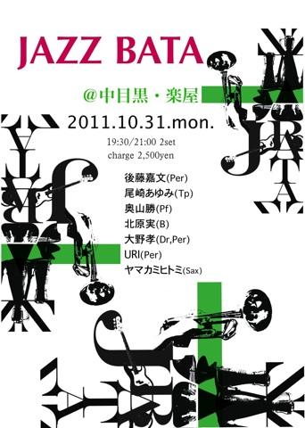 1031_JazzBata2mini.jpg